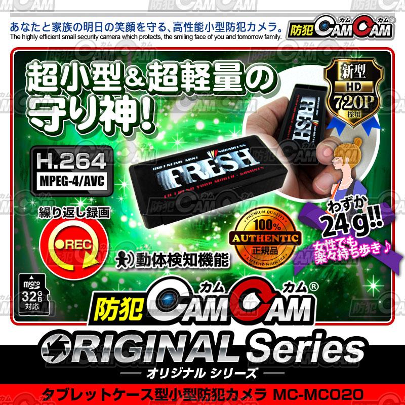 [mc-mc020][ミントタブレット型]24g超軽量のミントタブレット型 場所を選ばず自由自在に仕掛直し