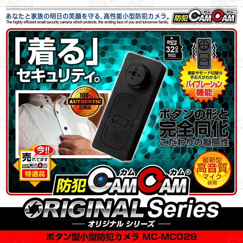 [mc-mc028][ボタン型]衣服が一瞬で防犯カメラに変身 簡単操作で録画・録音・写真OK