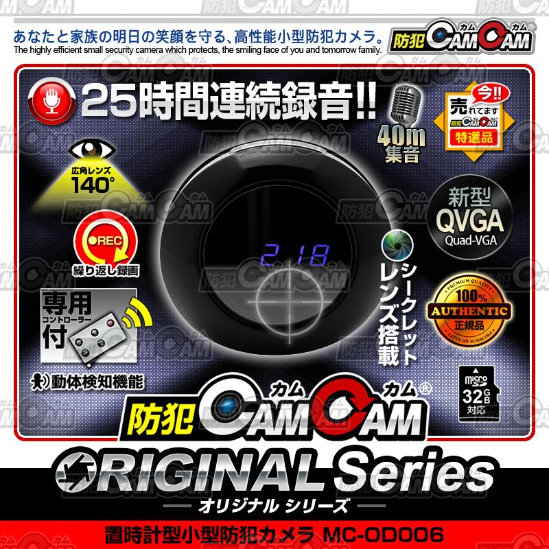 [mc-od006][置時計型]動体検知 繰り返し録画機能 撮影視野広角140度