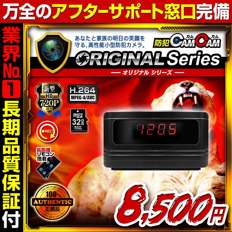 [mc-od007][置時計型]高精細HD720P 160度ワイドアングル 高性能な低照度暗視補正機能