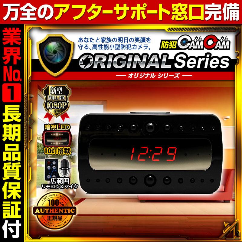 [mc-od012][置時計型]暗視LED10灯搭載で暗闇を暴く 都会の洗練されたお洒落なデザイン