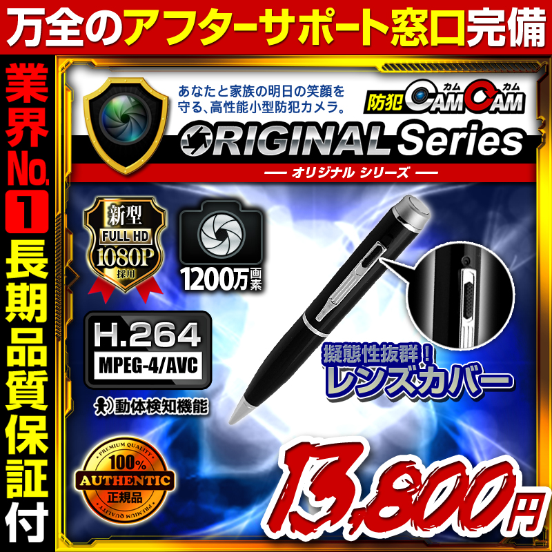 [mc-p006][ペン型]スライドカバー仕様で隠蔽性抜群 動体検知機能でバッテリー長持ち