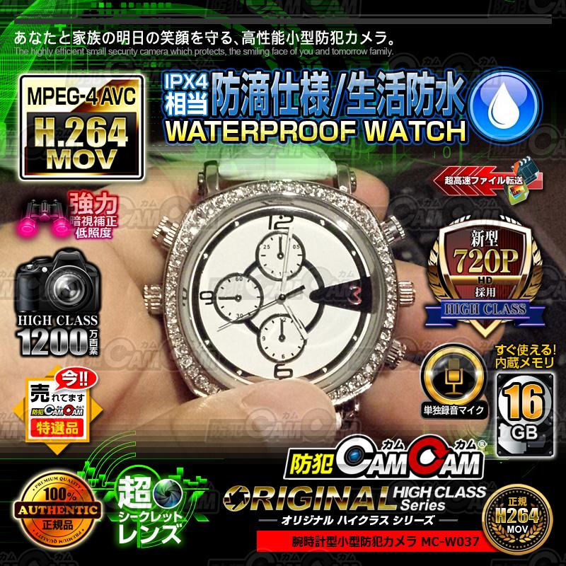 [mc-w037][腕時計型]ケースに宝飾を施した輝く時計型 低照度補正&ハイビジョン撮影