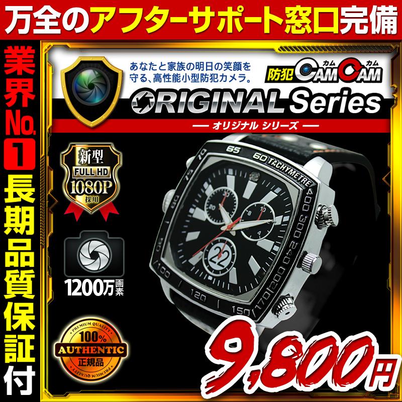 [mc-w048][腕時計型]流行りのスクエアフェイス時計型 完全防水&フルハイビジョン撮影