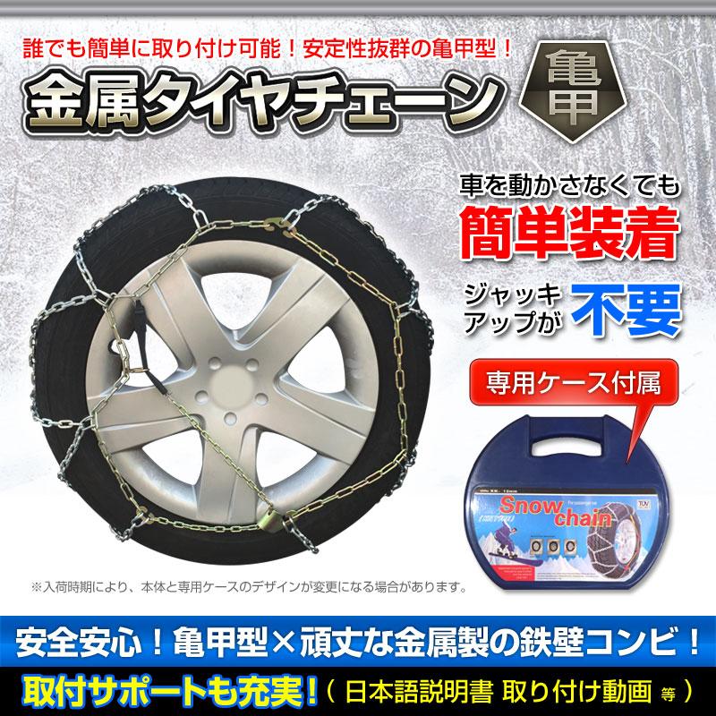タイヤチェーン 金属 スタッドレスタイヤ 金属チェーン cr-tc-lkn