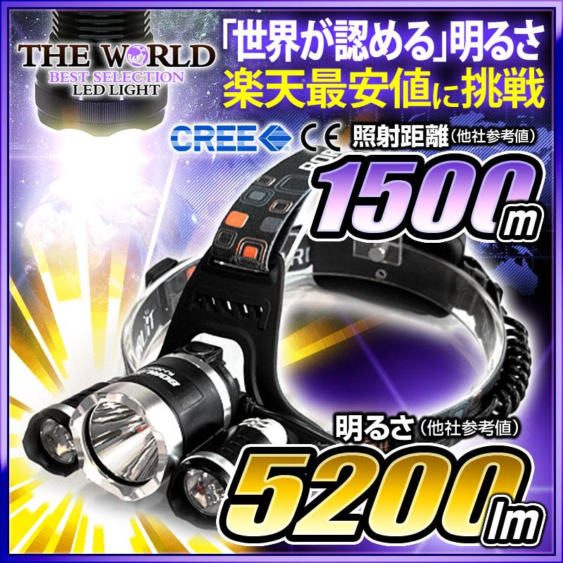 【11/7から順次出荷予定】 LED ヘッドライト LEDライト MAX5200LM(ルーメン) 照射距離1500メートル HL-013 CREE社 THE WORLDヘッドライト fl-sh008 【電池・充電器セット】