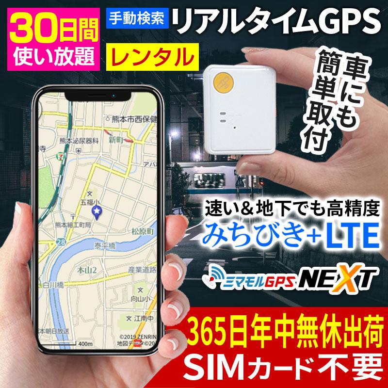 ミマモル GPS NEXT 追跡 小型 30日間 レンタルGPS みちびき衛星 高精度 GPS発信機 GPS追跡 GPS浮気調査 車両追跡 認知症 リアルタイム ジーピーエス