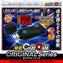 【お取寄せ品】小型カメラ 防犯カメラ 防犯CAMCAM 防犯カムカム ORIGINAL Series オリジナルシリーズ mc-mc009 USB型カメラ VGA 1200万画素 業界最長3ヶ月保証 お客様サポート完備 スパイカメラ