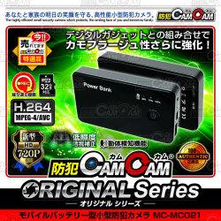 【お取寄せ品】小型カメラ 防犯カメラ 防犯CAMCAM 防犯カムカム ORIGINAL Series オリジナルシリーズ mc-mc021 モバイルバッテリー型カメラ AVI 720P 業界最長3ヶ月保証 お客様サポート完備 スパイカメラ