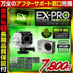 【お取寄せ品】小型カメラ 防犯カメラ 防犯CAMCAM 防犯カムカム EXTREME PRO Series エクストリームプロシリーズ シルバー mc-ac001-sl アクションカメラ H.264 MOV 業界最長3ヶ月保証 お客様サポート完備