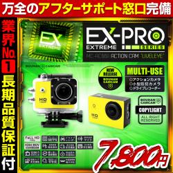 【お取寄せ品】小型カメラ 防犯カメラ 防犯CAMCAM 防犯カムカム EXTREME PRO Series エクストリームプロシリーズ mc-ac001-y アクションカメラ H.264 MOV 業界最長3ヶ月保証 お客様サポート完備