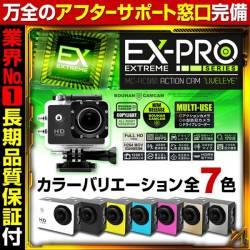 【お取寄せ品】小型カメラ 防犯カメラ 防犯CAMCAM 防犯カムカム EXTREME PRO Series エクストリームプロシリーズ mc-ac001 アクションカメラ H.264 MOV 業界最長3ヶ月保証 お客様サポート完備