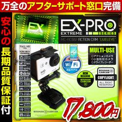 【お取寄せ品】小型カメラ 防犯カメラ 防犯CAMCAM 防犯カムカム EXTREME PRO Series エクストリームプロシリーズ mc-ac001w アクションカメラ Wi-Fi 業界最長3ヶ月保証 お客様サポート完備