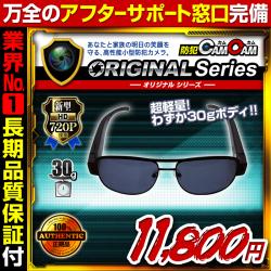【お取寄せ品】小型カメラ 防犯カメラ 防犯CAMCAM 防犯カムカム ORIGINAL Series オリジナルシリーズ mc-ec005 メガネ型カメラ HD720P 30FPS 業界最長3ヶ月保証 お客様サポート完備