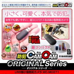 【お取寄せ品】小型カメラ 防犯カメラ 防犯CAMCAM 防犯カムカム ORIGINAL Series オリジナルシリーズ mc-mc071 USB型カメラ 業界最長3ヶ月保証 お客様サポート完備