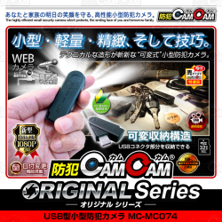 【お取寄せ品】小型カメラ 防犯カメラ 防犯CAMCAM 防犯カムカム ORIGINAL Series オリジナルシリーズ mc-mc074 USB型カメラ 業界最長3ヶ月保証 お客様サポート完備