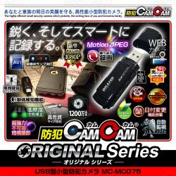 【お取寄せ品】小型カメラ 防犯カメラ 防犯CAMCAM 防犯カムカム ORIGINAL Series オリジナルシリーズ mc-mc075 USB型カメラ 業界最長3ヶ月保証 お客様サポート完備