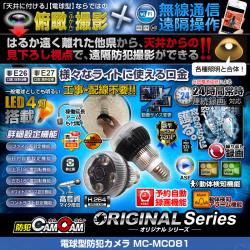 【お取寄せ品】小型カメラ 防犯カメラ 防犯CAMCAM 防犯カムカム ORIGINAL Series オリジナルシリーズ mc-mc081 電球型カメラ 業界最長3ヶ月保証 お客様サポート完備 スパイカメラ 隠しカメラ