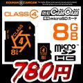 防犯カムカム専用 microSDカード microSDHCカード (マイクロSDHCカード) メモリーカード CLASS4 8GB 変換アダプター付属 pc-msd-8gb4