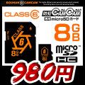 防犯カムカム専用 microSDカード microSDHCカード (マイクロSDHCカード) メモリーカード CLASS6 8GB 変換アダプター付属 pc-msd-8gb6