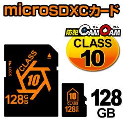 防犯カムカム専用 microSDカード microSDXCカード (マイクロSDXCカード) メモリーカード CLASS10 128GB 変換アダプター付属 pc-msd-128gb10 メール便送料無料