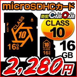 防犯カムカム専用 microSDカード microSDHCカード (マイクロSDHCカード) メモリーカード CLASS10 16GB 変換アダプター付属 pc-msd-16gb10 メール便送料無料