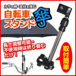 傘スタンド 自転車用 ベビーカー 傘ホルダー 日傘スタンド zak-bicyumbstd