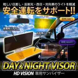 自動車用 サンバイザー 日よけ 昼夜兼用 UVカット zak-sunvisor