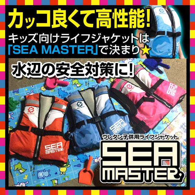 子供用ウレタンライフジャケット SEA MASTER キッズ フローティングベスト 全3色 救命胴衣 釣り lj-uk
