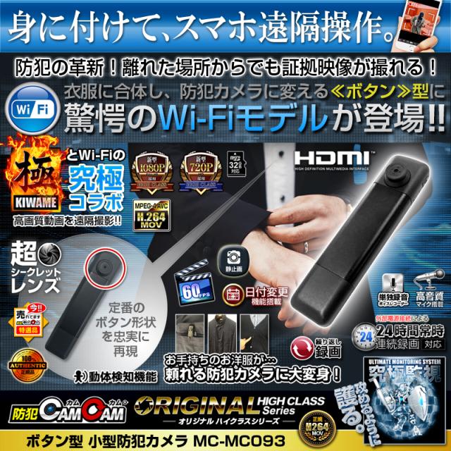 [mc-mc093][ボタン型]ボタン型カメラ 完全隠蔽 衣類に装着して確実に撮れる Wi-Fi通信対応でスマホで遠隔操作も可能