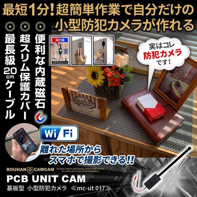 [mc-ut017][完成基板ユニット型]完成基板ユニット型カメラ  スマホで遠隔操作可能! 最長級のケーブルとマグネットを装備! 自由度・拡張性強化モデル