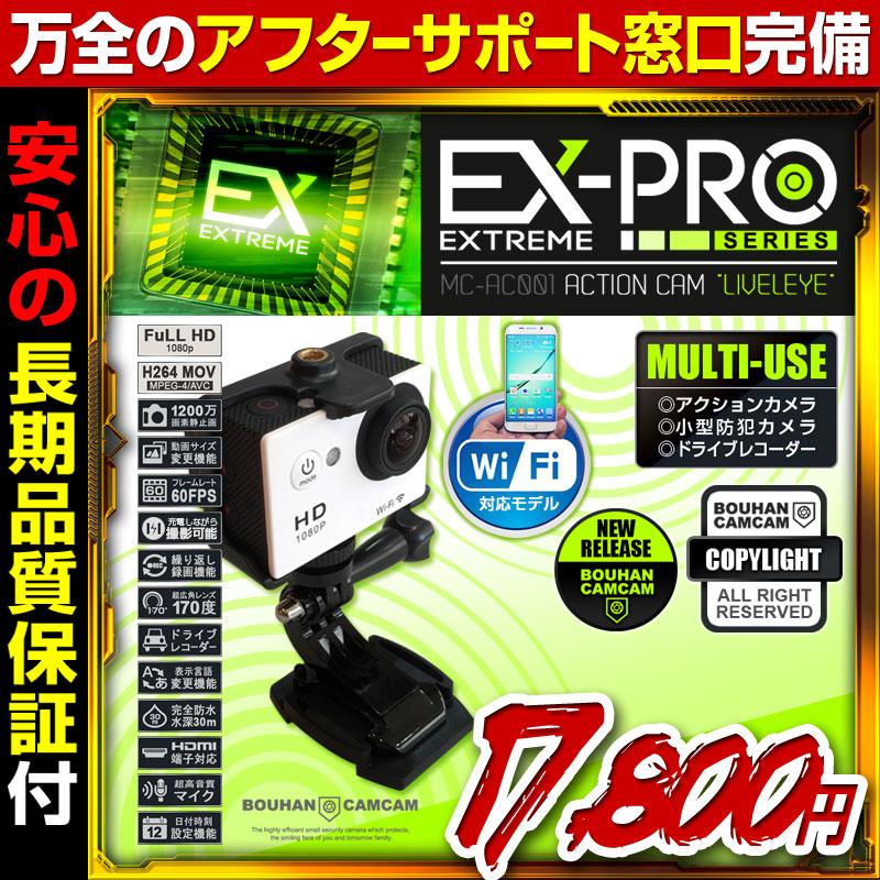 [mc-ac001w][アクションカメラ]Wi-Fi機能搭載 スマホ遠隔操作ができる FHDフルハイビジョン撮影 アクションカメラ