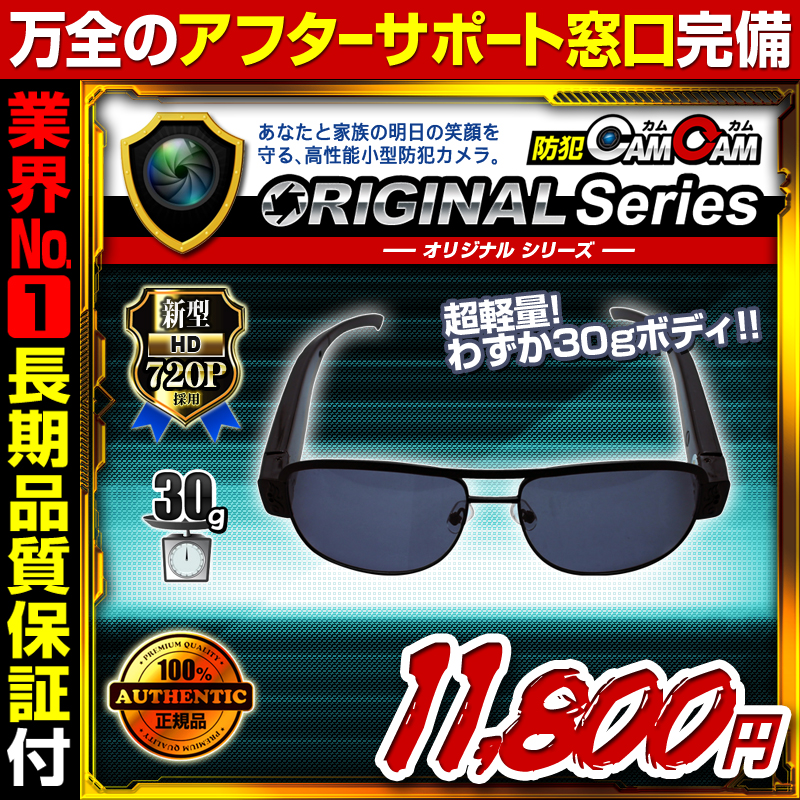 小型カメラ 防犯カメラ 防犯CAMCAM 防犯カムカム ORIGINAL Series オリジナルシリーズ mc-ec005 メガネ型カメラ HD720P 30FPS 業界最長3ヶ月保証 お客様サポート完備 スパイカメラ 隠しカメラ