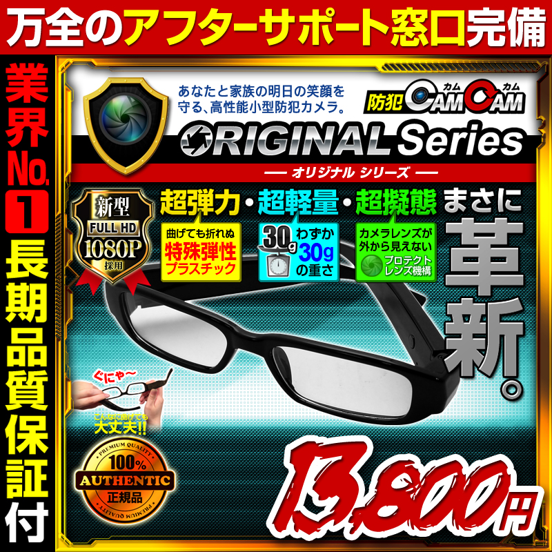 [mc-ec006][メガネ型]特殊弾性素材で超軽量30gメガネ型 レンズ穴が全く見えない擬態特化