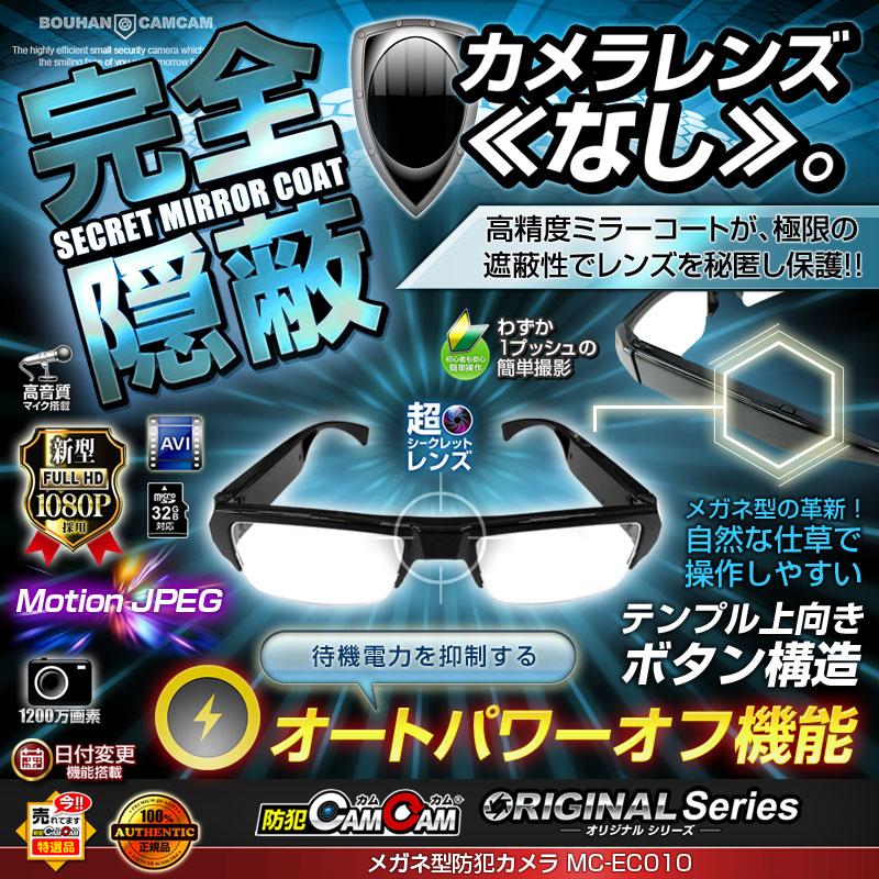 [mc-ec010][メガネ型]ミラーコートでレンズが見えない 操作性に優れたメガネ型