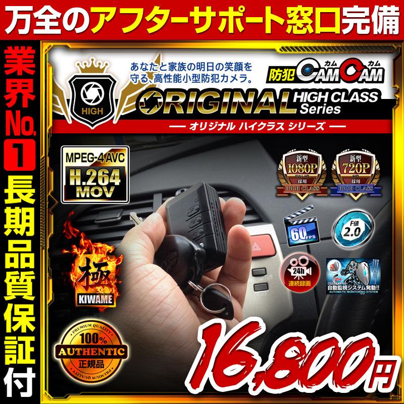 小型カメラ 防犯カメラ 防犯CAMCAM 防犯カムカム ORIGINAL HIGH CLASS Series オリジナルハイクラスシリーズ mc-k018 キーレス型カメラ MOV 業界最長3ヶ月保証 お客様サポート完備 スパイカメラ 隠しカメラ