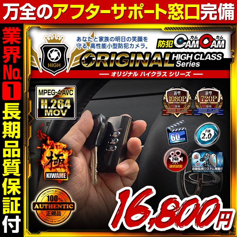 [mc-k019][キーレス型]アクションカメラに匹敵する高画質撮影 120度広角レンズ 60FPSで広角滑らか撮影に対応