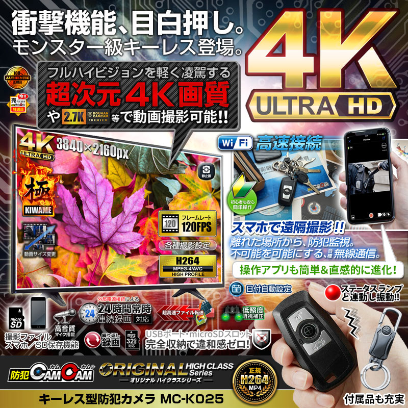[mc-k025][キーレス型]最強4K超美麗画質 Wi-Fi機能で県外から携帯で操作可能! 携帯での操作が超簡単!