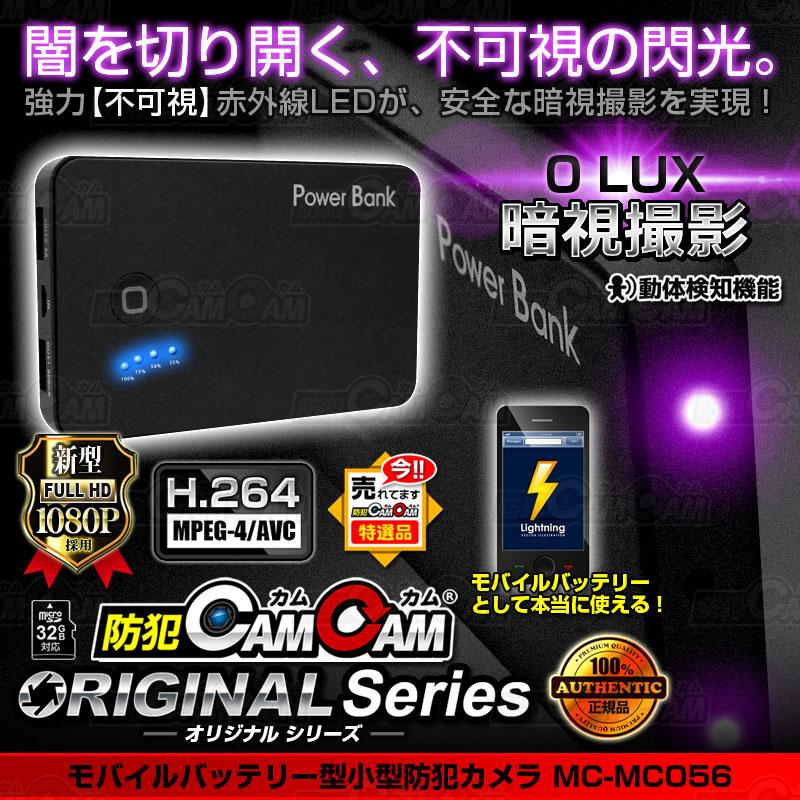 [mc-mc056][モバイルバッテリー型]0ルクス暗視撮影機能搭載モデル 暗闇で撮影も可能なバッテリー型