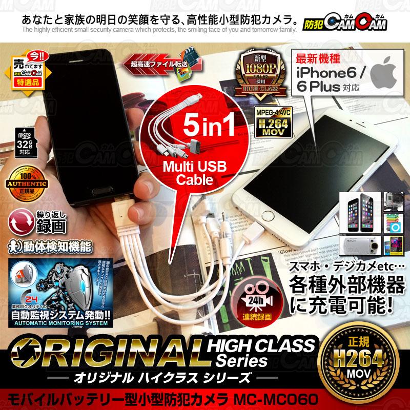 [mc-mc060][モバイルバッテリー型]充電しながら24時間連続撮影可能 5種の外部機器充電ケーブル付属