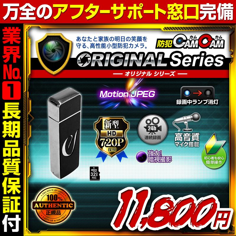 [mc-mc063][USB型]超強力 赤外線LEDで暗闇を撮影 繰返し録画&外部電源24時間撮影