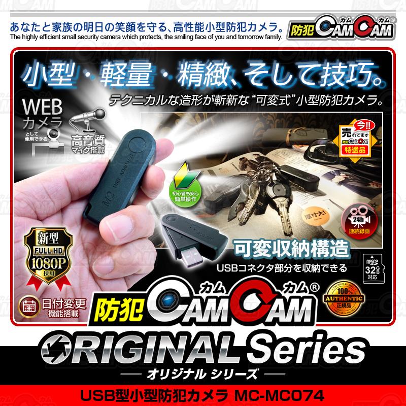 [mc-mc074][USB型]USBコネクタ部分を収納 擬態性UP 外部電源接続で24時間連続録画