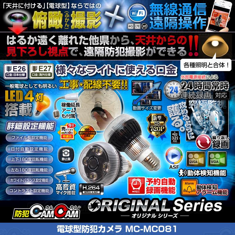 [mc-mc081][電球型]照明としても機能する超擬態カメラ Wi-Fi遠隔操作 無線通信&動体検知