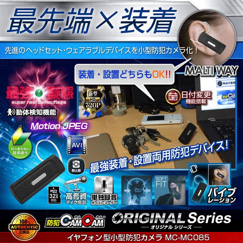 [mc-mc085][イヤフォン型]装着しても置いても使えるイヤホン型 ワイヤレスイヤホンにしか見えない超擬態性