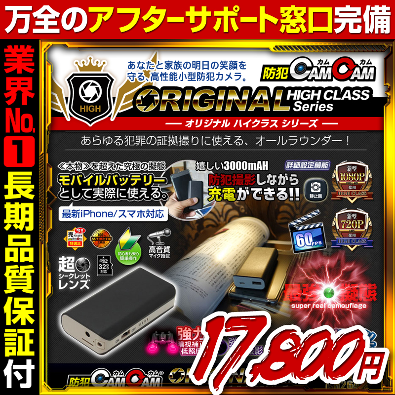 [mc-mc091][モバイルバッテリー型]付属リモコンで遠隔操作ができる 3000mAhバッテリーで外部機器充電