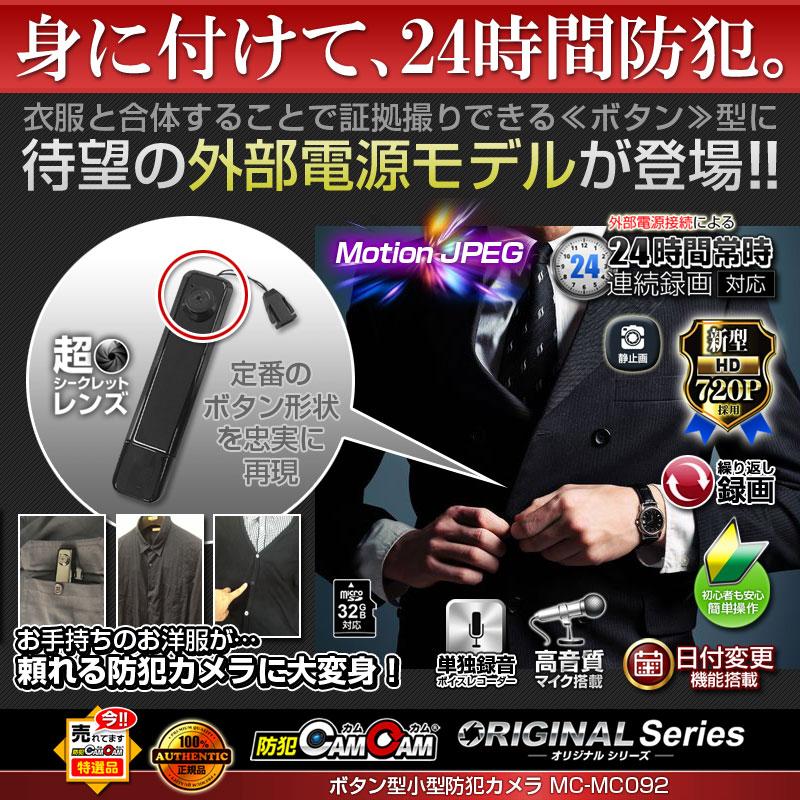 [mc-mc092][ボタン型]身につける完全擬態の防犯カメラ 超簡単操作で長時間録画が可能