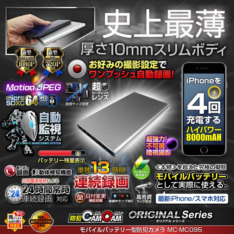 [mc-mc095][モバイルバッテリー型]史上最薄 10mmスリムボディ ワンプッシュオート録画機能搭載 シルバー