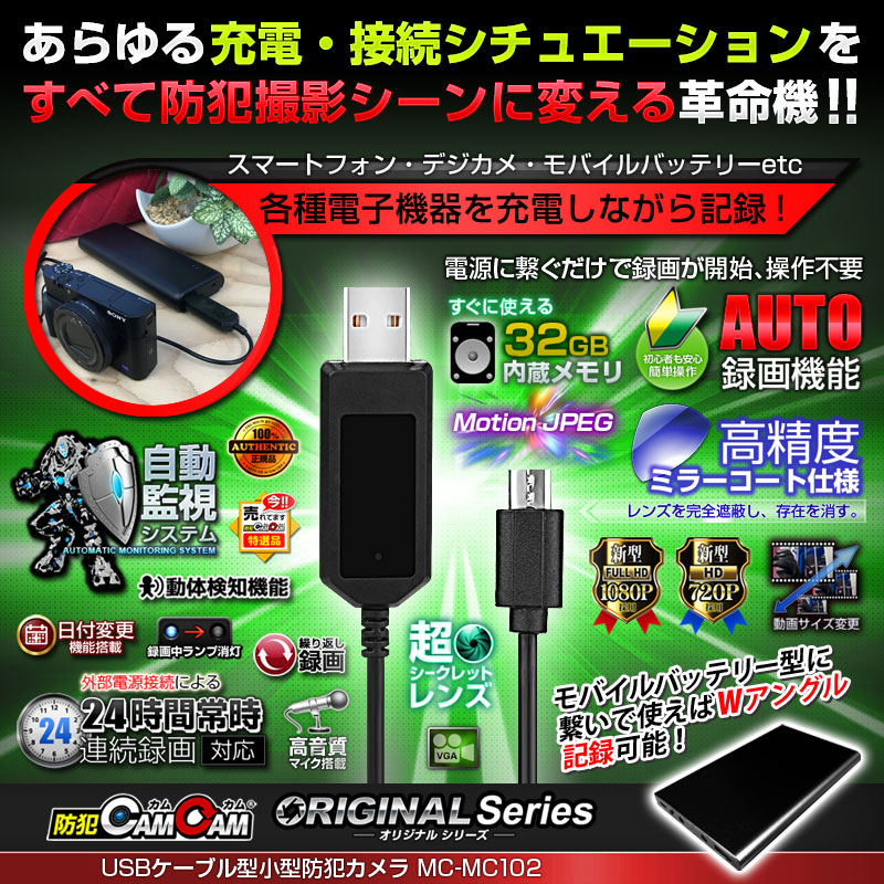 [mc-mc102][USBケーブル型] 操作不要のオート録画機能 実際に使えるUSBケーブル