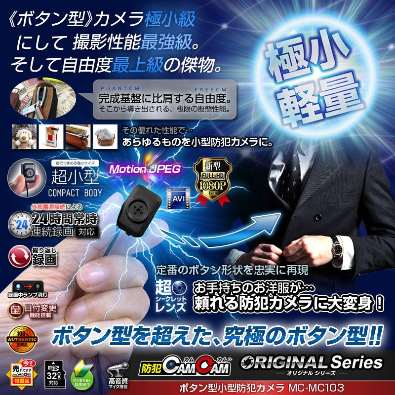 [mc-mc103][ボタン型]手ブレに強いボタン型 24時間常時連続録画