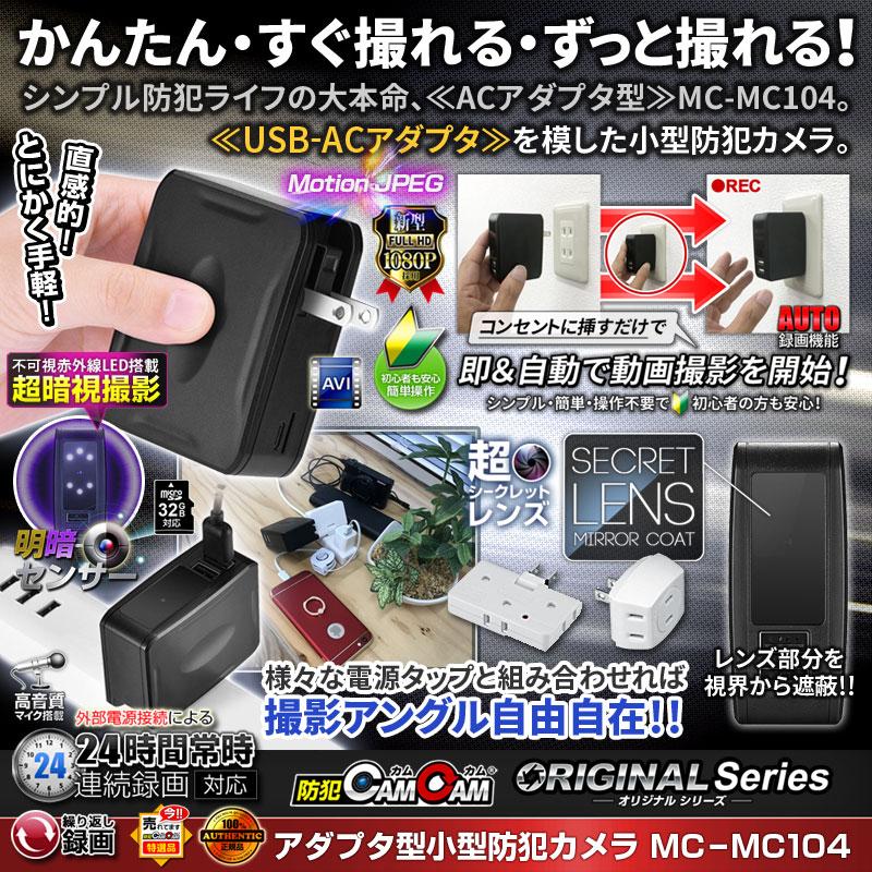 [mc-mc104][アダプター型]コンセントに指すだけ録画 赤外線LED6灯搭載モデル